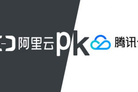 阿里云腾讯云丨网站上线了,专注推荐云服务器