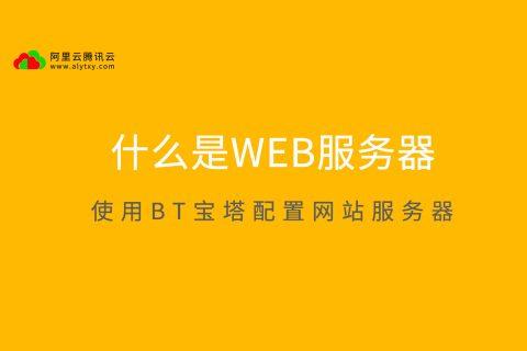什么是WEB服务器?使用BT宝塔配置网站服务器
