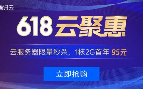 腾讯云618活动丨新用户专享8核16G云服务器一年仅需1488