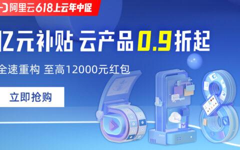 阿里云服务器最新租用活动,阿里云618活动云服务器价格91起