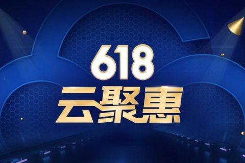 腾讯云最新活动丨腾讯云服务器优惠价格_腾讯云618低价促销