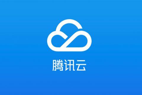 腾讯云丨腾讯云便宜服务器租用_腾讯云服务器租用地址