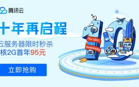 云服务器租用丨低价格腾讯云服务器_便宜的云服务器
