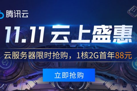 腾讯云服务器双11提前预热,8核16G云服务器2813一年