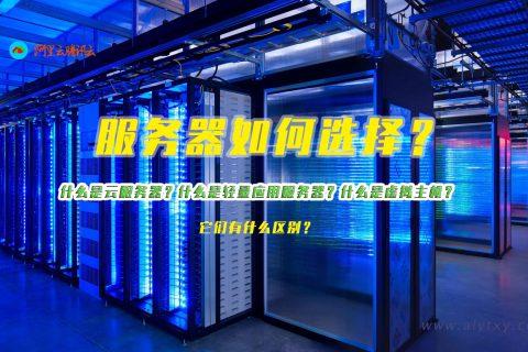 服务器如何选丨云服务器_轻量应用服务器_虚拟主机的区别