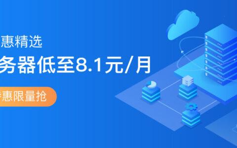 新用户租用阿里云服务器,价格便宜的专享云服务器
