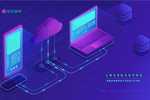 2021年1月阿里云和腾讯云的云服务器哪个更值得选