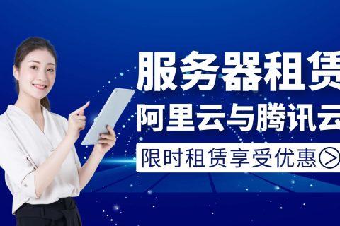 2021年2月阿里云与腾讯云便宜云服务器推荐