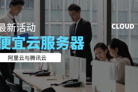 阿里云与腾讯云最新活动,买便宜云服务器必看